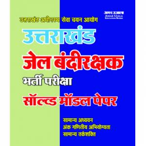 Uttrakhand Jail Guards Exam Solved Model Papers In Hindi