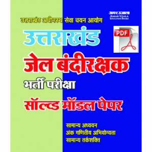 E-Book Uttrakhand Jail Guards Exam Solved Model Papers In Hindi