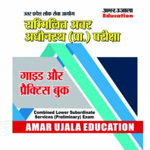 UPPSC Combined Lower Subordinate Services Pre Exam Guide and Practice Book
