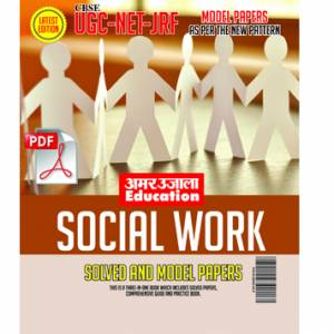 E-Book CBSE UGC-NET/JRF Social Work Solved and Model Papers In English
