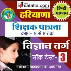 Buy HTET Class (VI-VIII) Science Group Mock Test 3 @ Safalta.com