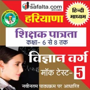 Buy HTET Class (VI-VIII) Science Group Mock Test 5 @ Safalta.com
