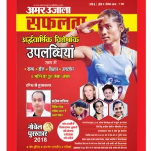 December 2018 Safalta E-Magazine E- Book