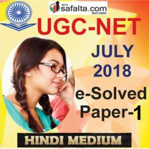 Free! e-Solved Paper UGC-NET July-2018 Paper-I In Hindi Medium