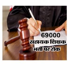 69000 सहायक शिक्षक भर्ती पर हाईकोर्ट ने लगाई रोक, सख्त कार्रवाई के दिए निर्देश