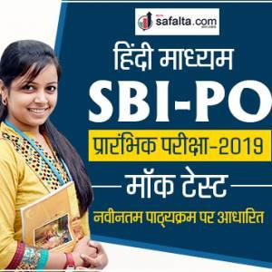 SBI PO Pre Mock Test