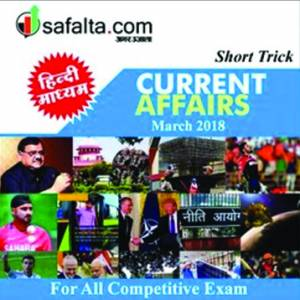March 2018 Current Affairs Quiz