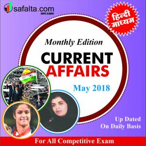 May Current Affairs Quiz 2018