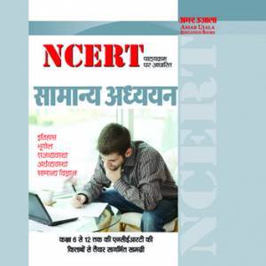 NCERT COMBINED DESCRIPTIVE GUIDE (H)