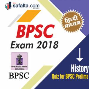 Practice question for BPSC