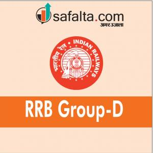 RRB Group - D 2018 Quiz
