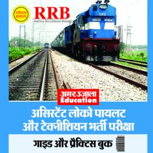 RRB Loco Pilot Guide & Practice Book (H)