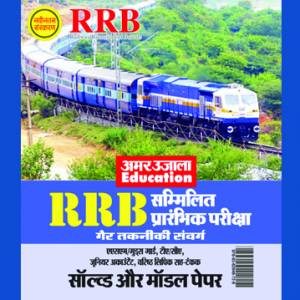 RRB Non Technical Solved and Model Paper (H)
