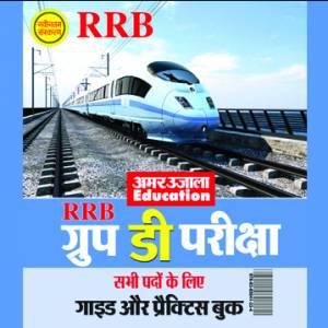 Railway Group D Exam Guide and Practice Book (H)