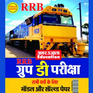Railway Group D Exam Solved and Model Paper (H)