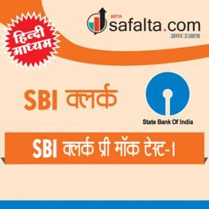 SBI Clerk Pre Mock Test-1 Hindi