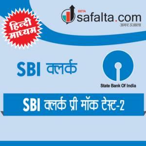 SBI Clerk Pre Mock Test-2 Hindi