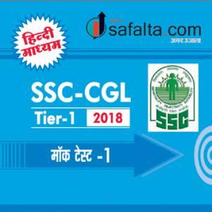 SSC CGL Tier-I Mock Test 1 Hindi