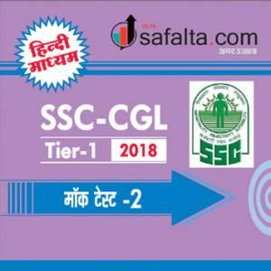 SSC CGL Tier-I Mock Test 2 Hindi