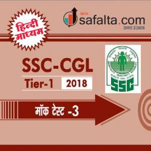 SSC CGL Tier-I Mock Test 3 Hindi