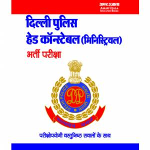 SSC Delhi Police Constable Guide & Practice Book -(H)