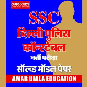 SSC Delhi Police Constable Solved and Model Paper (H)