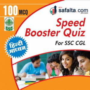 Speed Booster Quiz for SSC-CGL