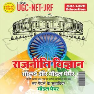 UGC-NET Pol Sc