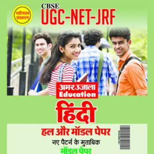 UGC Net Hindi Solved and Model Papers