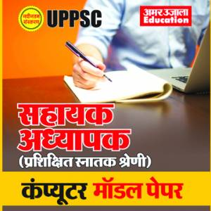 UPPSC Assistant Teacher Computer Model Paper (H)