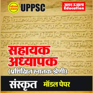 UPPSC Assistant Teacher Sanskrit Model Paper (H)