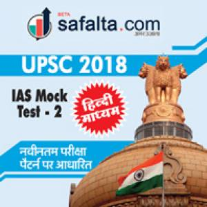 UPSC-IAS Pre Mock Test 2 Hindi