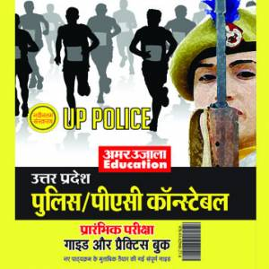 UP POLICE Guide and Practice Book (H)