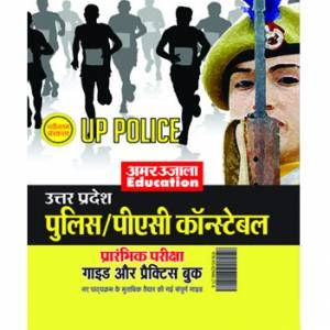 UP Police Guide and Practice Book Hindi