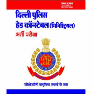 Delhi Police Head Constable Ministerial (H)