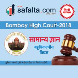 Bombay High Court General Knowledge Practice Question Paper