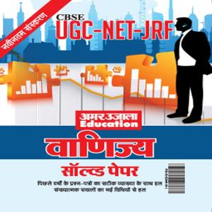UGC-NET Commerce Solved Papers (H)