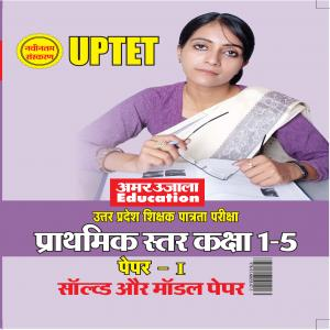 UPTET (Class 1 to 5) Solved Model Papers - (H)