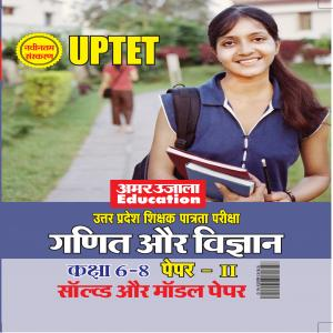 UPTET Science & Mathmetics (Class 6 TO 8) Solved Model Papers