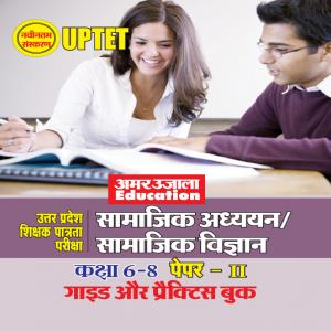 UPTET (Class VI TO VIII) Social Studies/Social Science Guide – (H)