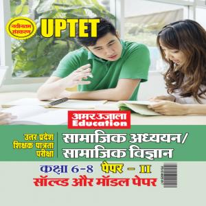 UPTET Social Studies (Class VI TO VIII) Solved Model Papers – (H)
