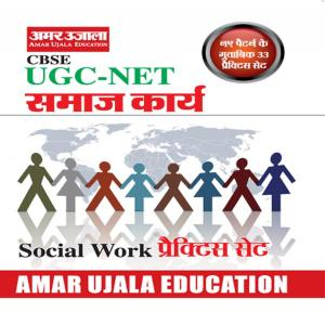 UGC-NET Social Work Practice Set Hindi