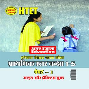 HTET- 1 to 5 Guide (H)