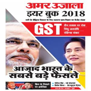 Amar Ujala Year Book-2018