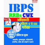 E-Book IBPS RRBs Officers Grade I and III Exam Model solved Papers -Hindi