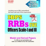 E-Book IBPS RRBs Officers Scale-I and III Model and Solved Papers