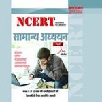 E-Book NCERT COMBINED DESCRIPTIVE GUIDE (H)