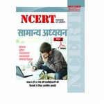 E-Book NCERT Combined Guide Hindi