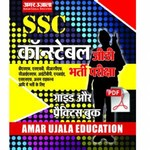 E-Book SSC Constable (GD) Guide and Practice Book Hindi
