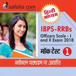 IBPS RRBs Officers Scale-I and III Exam Mock Test-1 Hindi